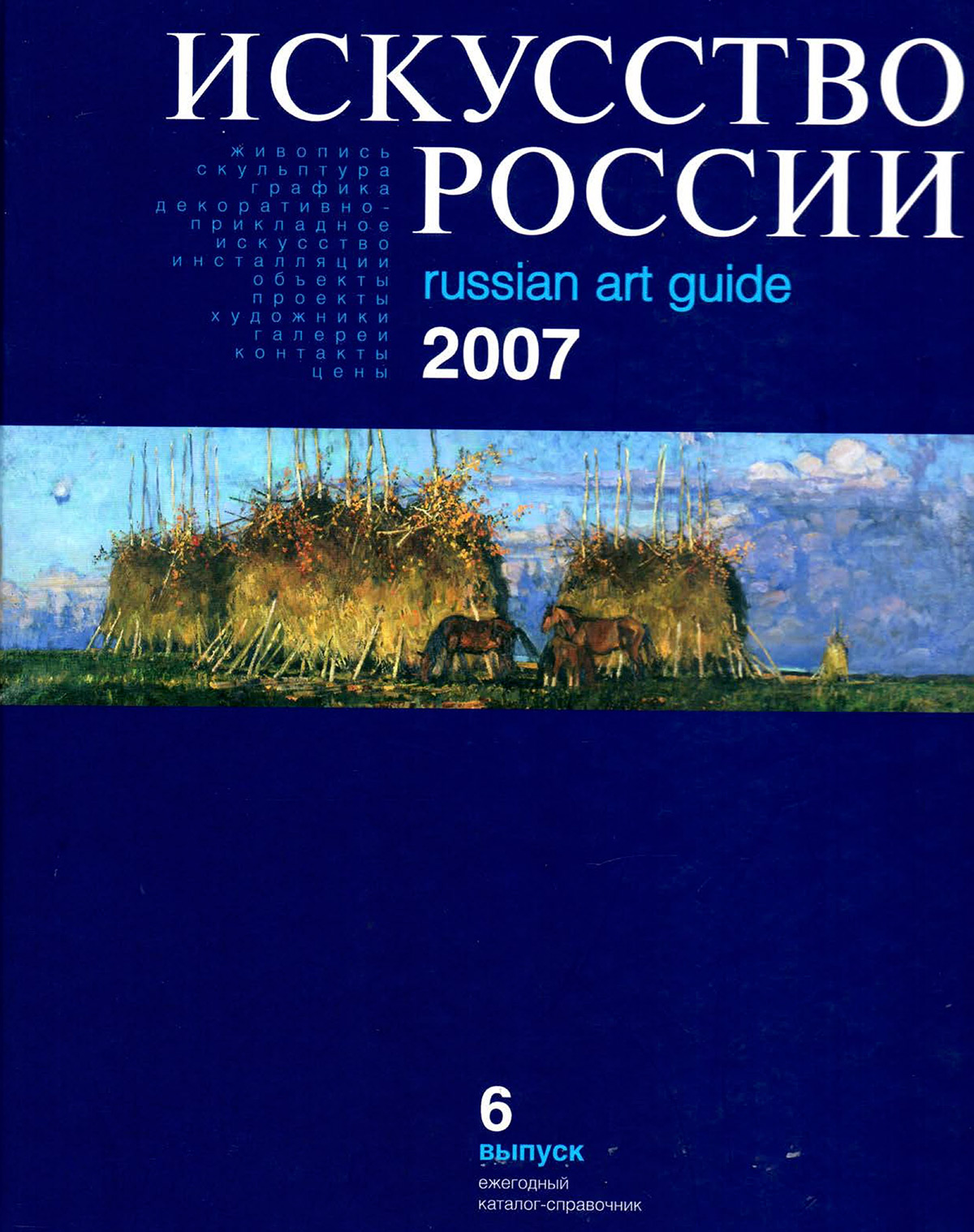 Art-of-Russia-Front